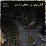 قالیشویی در یاغچیان تبریز